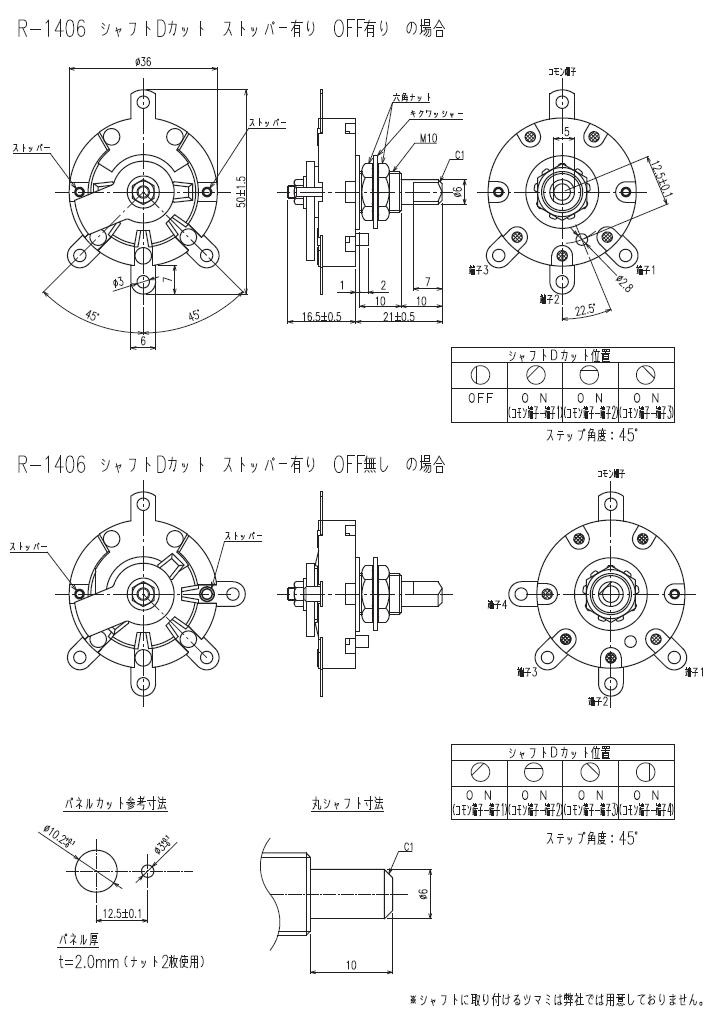 ロータリースイッチR140604シリーズ詳細